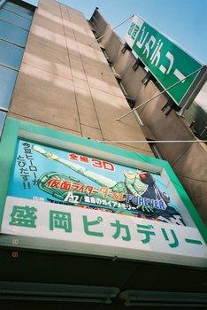NATURA_20100808_013.JPG